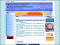台灣區遠洋魷漁船魚類輸出業同業公會