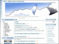 財團法人台灣兩岸漁業合作發展基金會-
