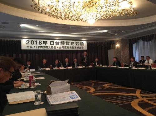2018日台鰻貿易會議