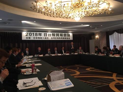 2018年3月21日日台鰻貿易會議