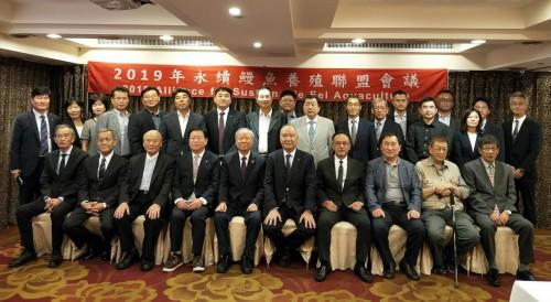 2019永續鰻魚養殖聯盟會議
