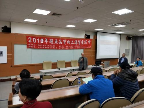 2019年鰻魚品質向上講習座談會